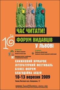 book fair lviv lemberg
